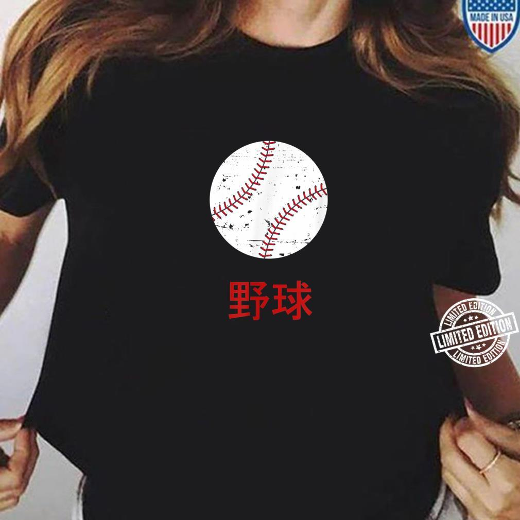 Baseball Written in Japanese Language Kanji Text Japan Shirt ladies tee
